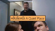 จงอยู่อย่างเงียบ ๆ ถ้าไม่อยากให้เขามาวุ่นวายกับชีวิต ในคลิปล้อหนัง A Quiet Late Late