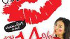 โออิชิ ชวนสวีท… จัดโปรโมชั่นสุดโรแมนติกรับวาเลนไทน์!