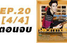 Roommate The Series EP20 [4/4] ตอน ปิดบ้าน ฉึกฉับ