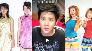 รวมเพลงฮิตอดีต-ปัจจุบัน… เมื่อศิลปินไทย ทดลองเป็นนักร้องจีน