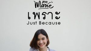 เพราะ (Just Because) – zommarie
