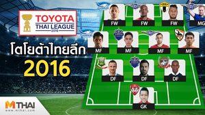BEST XI : ที่สุดผู้เล่นยอดเยี่ยมโตโยต้า ไทยลีก ประจำสัปดาห์ 29