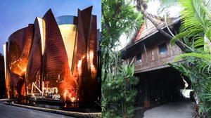 5 อาคาร สถาปัตยกรรม ดีไซน์เก๋ใน ย่านทองหล่อ ชิคดีต่อใจ