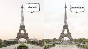 เมืองฝรั่งเศส Made in China จีนทำเมืองของก็อปฝรั่งเศสแบบเหมือนเป๊ะ