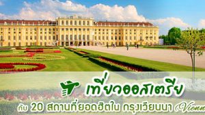 เที่ยวออสเตรีย กับ 20 สถานที่ยอดฮิตใน กรุงเวียนนา (Vienna)