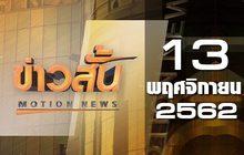 ข่าวสั้น Motion News Break 4 13-11-62