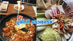 บูลโกกิ บราเธอร์ส อาหารเกาหลีสไตล์ Authentic ที่ Emquatier