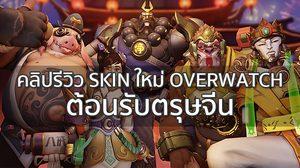 รีวิว Skin ใหม่ Overwatch ฉลองต้อนรับตรุษจีนถึงวันที่ 13 กุมภาพันธ์นี้