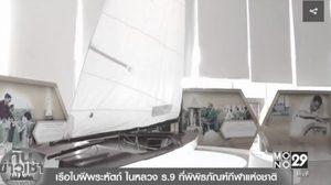 เป็นบุญตา! เรือใบฝีพระหัตถ์ ในหลวง ร.9 ที่พิพิธภัณฑ์กีฬาแห่งชาติ