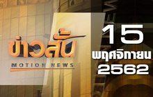 ข่าวสั้น Motion News Break 3 15-11-62