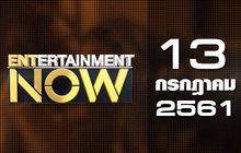 Entertainment Now Break 1 13-07-61