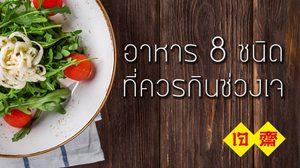 อาหาร 8 ชนิดที่ควรกินช่วงเจ – How to กินเจ อย่างไรให้ไม่เสียสุขภาพ