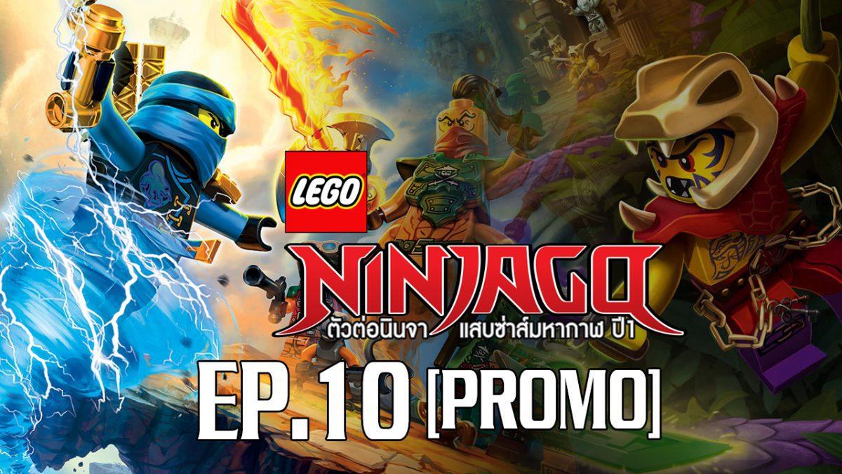 Lego Ninjago มหัศจรรย์อัศวินเลโก้ S1 EP.10 [PROMO]