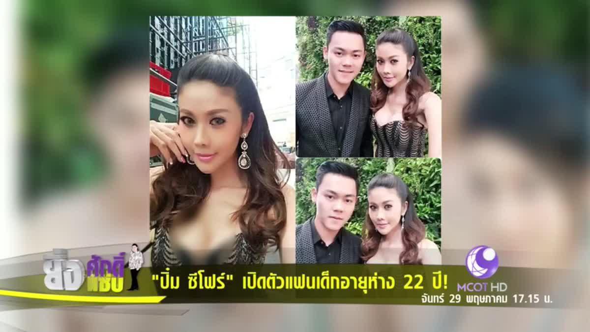 อิจฉาขุ่นแม่!! ปิ๋ม ซีโฟร์ เปิดตัวแฟนเด็กอายุห่าง 22 ปี ดีกรีนักกีฬาฟุตบอลชายหาดทีมชาติไทย!!