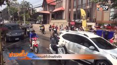 สงกรานต์ทั่วไทยคึกคัก!! ประชาชนแห่เล่นน้ำคลายร้อน