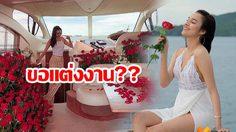 หยาด ขอบคุณแฟนเซอร์ไพรส์หวาน โรแมนติกอย่างกับขอแต่งงาน??