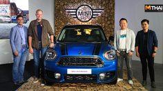 เปิดตัว Mini Countryman รุ่นใหม่ เฉือนราคาลงถึง 460,000 บาท ที่งาน MINI Expo 2018