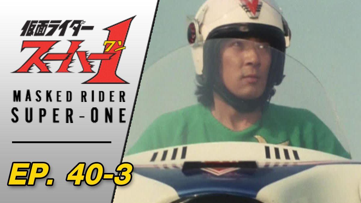Masked Rider Super One ตอนที่ 40-3