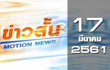 ข่าวสั้น Motion News Break 2 17-03-61