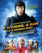 A Woman, A Gun and a Noodle Shop พยัคฆ์หักเขี้ยว แผนก๊วยเตี๋ยวเหนือเมฆ