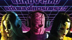 แม้หนังจะโหดแต่เพลงโคตรเพราะ!!! รวมเพลงประกอบจาก The Strangers: Prey at Night