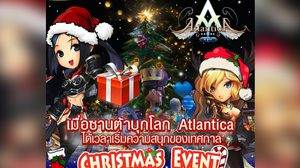 Atlantica Online new year item ฉลองปีใหม่ด้วยไอเทมชุดใหญ่บึ้ม!!!
