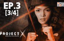 Project X แฟ้มลับเกมสยอง EP.03 [3/4]