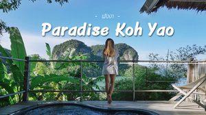 """Paradise Koh Yao"" เที่ยวทะเลหน้าฝน ใครจะรู้ว่าสวยขนาดนี้"