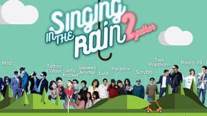 ร่วมสนุกชิงบัตรคอนเสิร์ต Singing In The Rain 2Gether