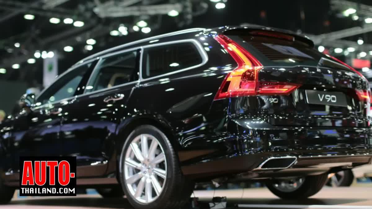 """""""วอลโว่"""" เปิดตัว V90 ใหม่ ในงาน Motorshow 2017"""