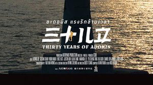 Thirty Years of Adonis อะดอนีส แรงรักข้ามเวลา