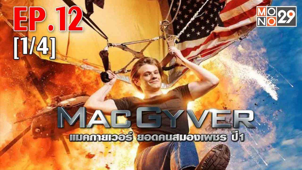 MacGyver แมคกายเวอร์ ยอดคนสมองเพชร ปี 1 EP.12 [1/4]