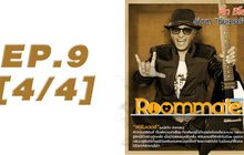 Roommate The Series EP9 [4/4] ตอน ผิดผี ผิดคน