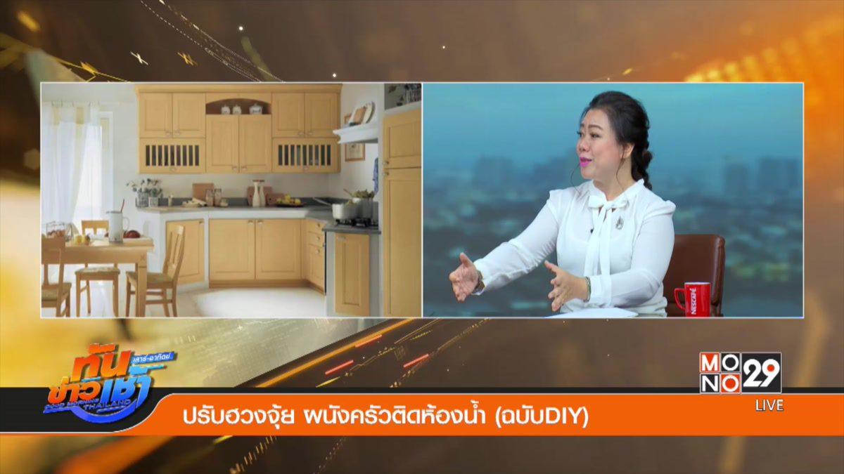ปรับฮวงจุ้ย ผนังครัวติดห้องน้ำ