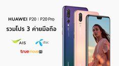 รวมโปร Huawei P20 และ P20 Pro จาก 3 ค่ายมือถือ ราคาเริ่มต้น 15,990 บาท!!