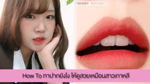 จดเก็บไว้เลย! How To ทาปากแบบสาวเกาหลี ยังไงให้สวยใส แบบธรรมชาติ