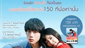 ดู The 100th Love with You ก่อนใคร!! มงคล ซีนีม่า จัดให้ เปิดโรงหนังสกาล่ารอบพิเศษ