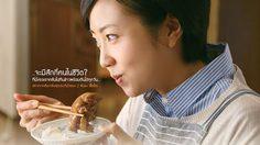 เปิด 4 เมนูอาหาร ทำทานได้จริง! จากภาพยนตร์ญี่ปุ่น What's For Dinner, Mom?