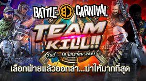 Battle Carnival ชวนเลือกทีมออกล่า กับภารกิจ Team Kill..!