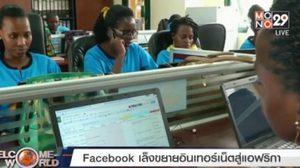 """ชาวแอฟริกันเฮ! """"เฟซบุ๊ก"""" หาทางให้ใช้เน็ตฟรี"""