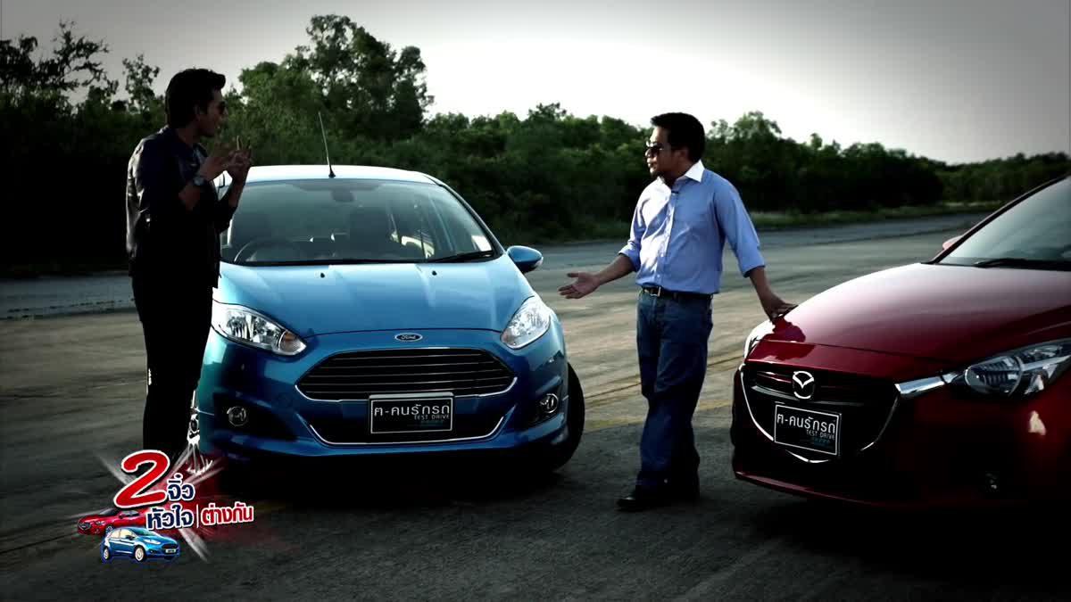 มาสด้า 2 (Mazda 2) VS ฟอร์ด เฟียสต้า (Ford Fiesta)