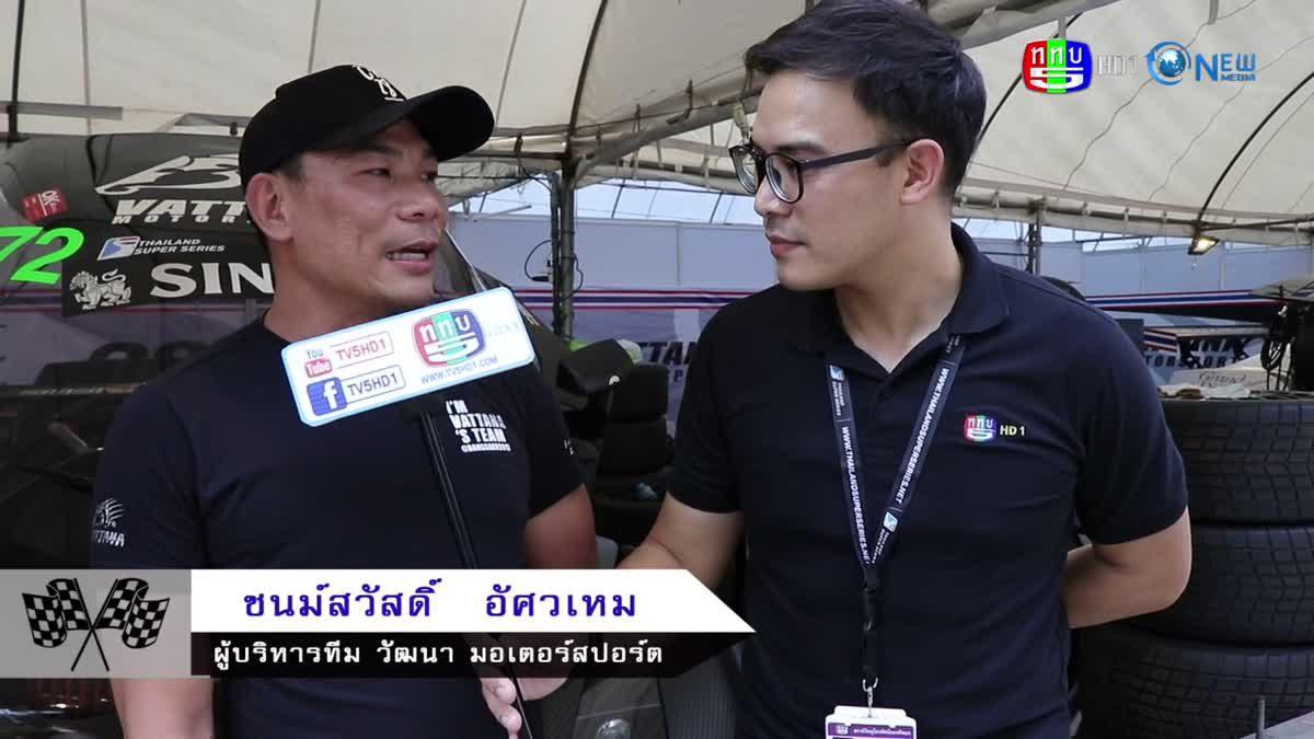 ลัดเลาะขอบสนาม ทีม วัฒนา มอเตอร์สปอร์ต Part 1 Thailand Super Series 2017