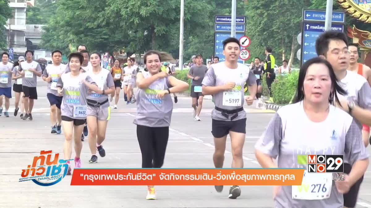 """""""กรุงเทพประกันชีวิต"""" จัดกิจกรรมเดิน-วิ่งเพื่อสุขภาพการกุศล"""