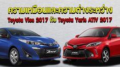 ความเหมือนและความต่างระหว่าง Toyota Vios 2017 กับ Toyota Yaris ATIV 2017