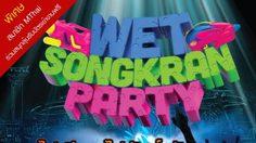 ประกาศผลผู้ได้รับบัตรปาร์ตี้กลางสวนน้ำ Wet Songkran Party