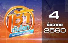 เช้าทันโลก Welcome World 04-12-60