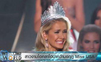 สาวงามโอคลาโฮมาคว้ามงกุฎ Miss USA