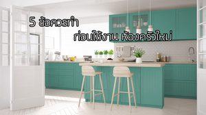 5 สิ่งควรทำก่อน เริ่มใช้งาน ห้องครัวใหม่ จะได้ไม่เหวอ