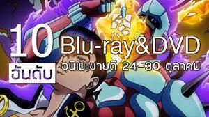 10 อันดับ Blu-ray และ DVD อนิเมะขายดี 24-30 ตุลาคม 2016
