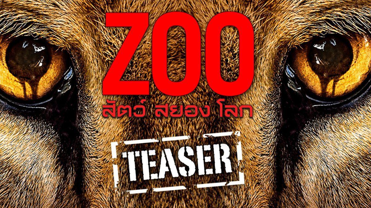 Zoo สัตว์ สยอง โลก ปี 2 [TEASER]